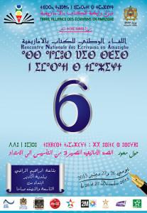 Amazigh Book Fair