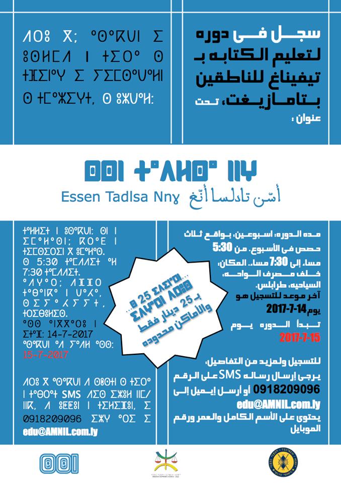 Tamazight classes