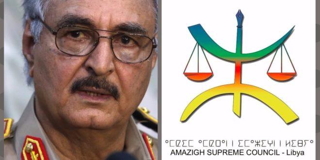 Amazigh Supreme